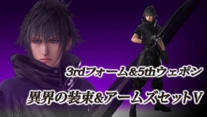 Dissidia Final Fantasy NT - New Costume for Noctis